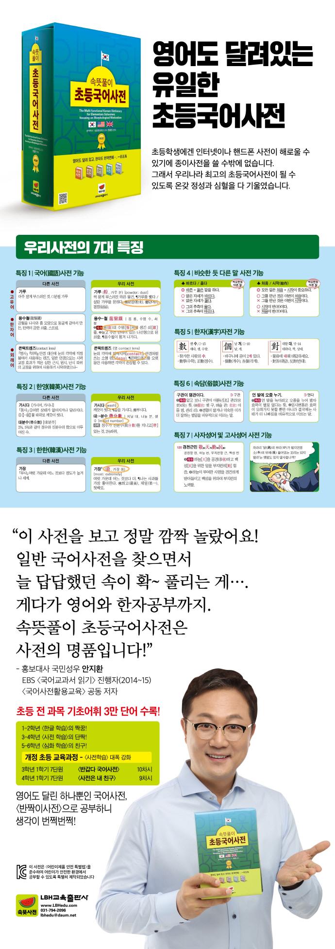 초등국어사전(속뜻풀이)(증보판 2판)(가죽) 도서 상세이미지