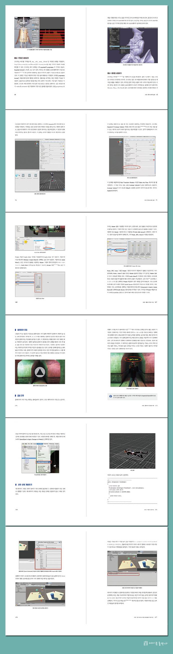 타이핑 슈팅 액션 게임 개발 with 유니티 2/e 도서 상세이미지
