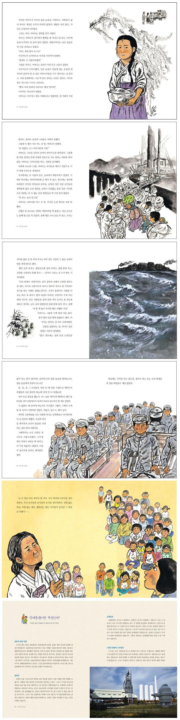 우리 엄마 강금순(도토리숲 평화책 3)(양장본 HardCover) 도서 상세이미지