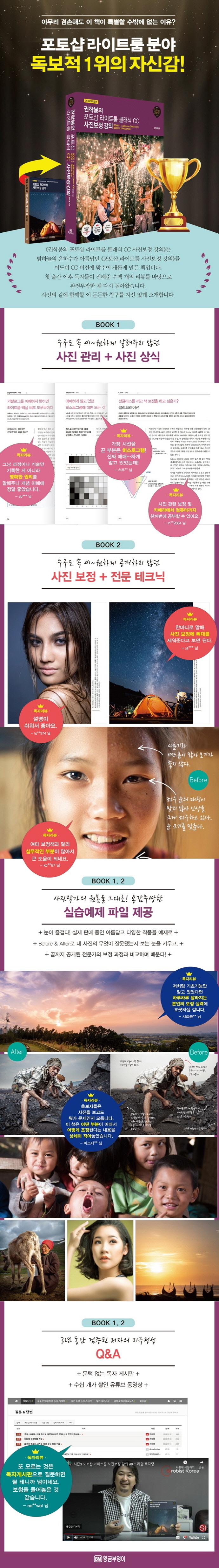 권학봉의 포토샵 라이트룸 클래식 CC 사진보정 강의(개정판) 도서 상세이미지