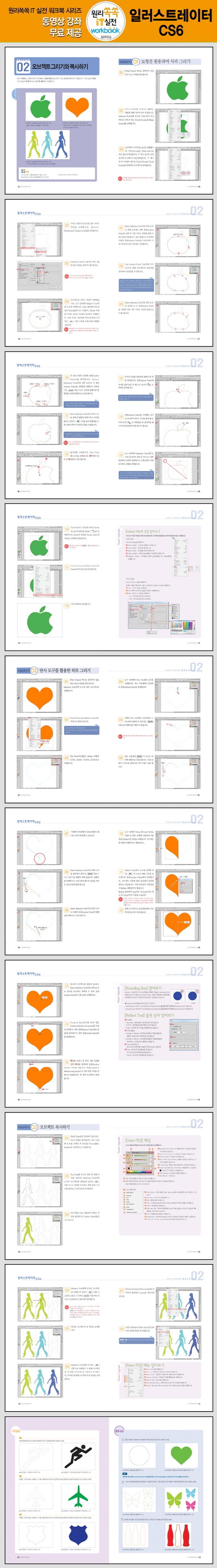 일러스트레이터 CS6(원리 쏙쏙 IT 실전 워크북 시리즈 11) 도서 상세이미지