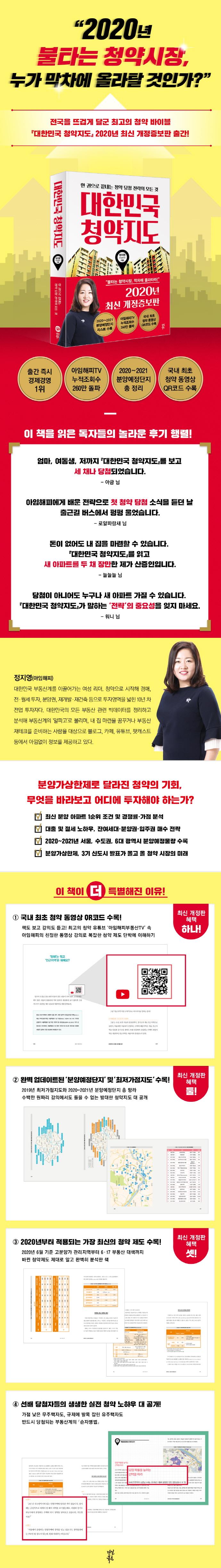 대한민국 청약지도 도서 상세이미지