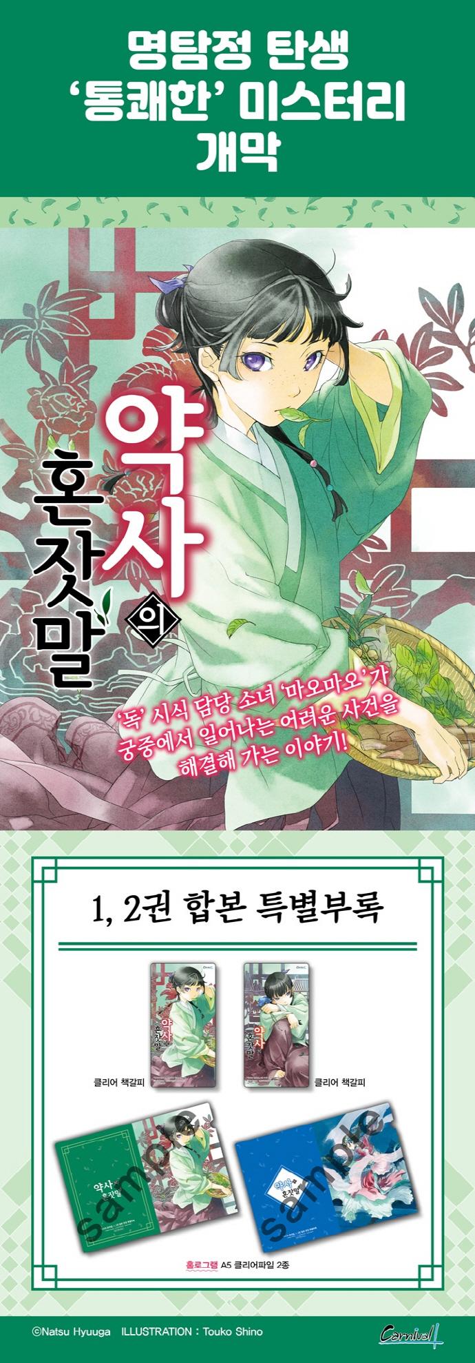 약사의 혼잣말. 2(카니발 플러스) 도서 상세이미지