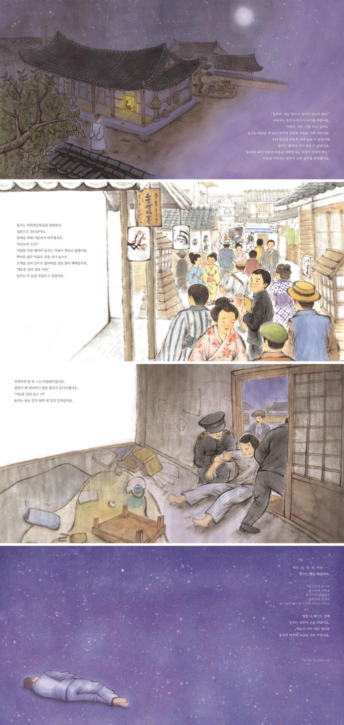 별 헤는 아이, 윤동주(햇살 그림책 1)(양장본 HardCover) 도서 상세이미지