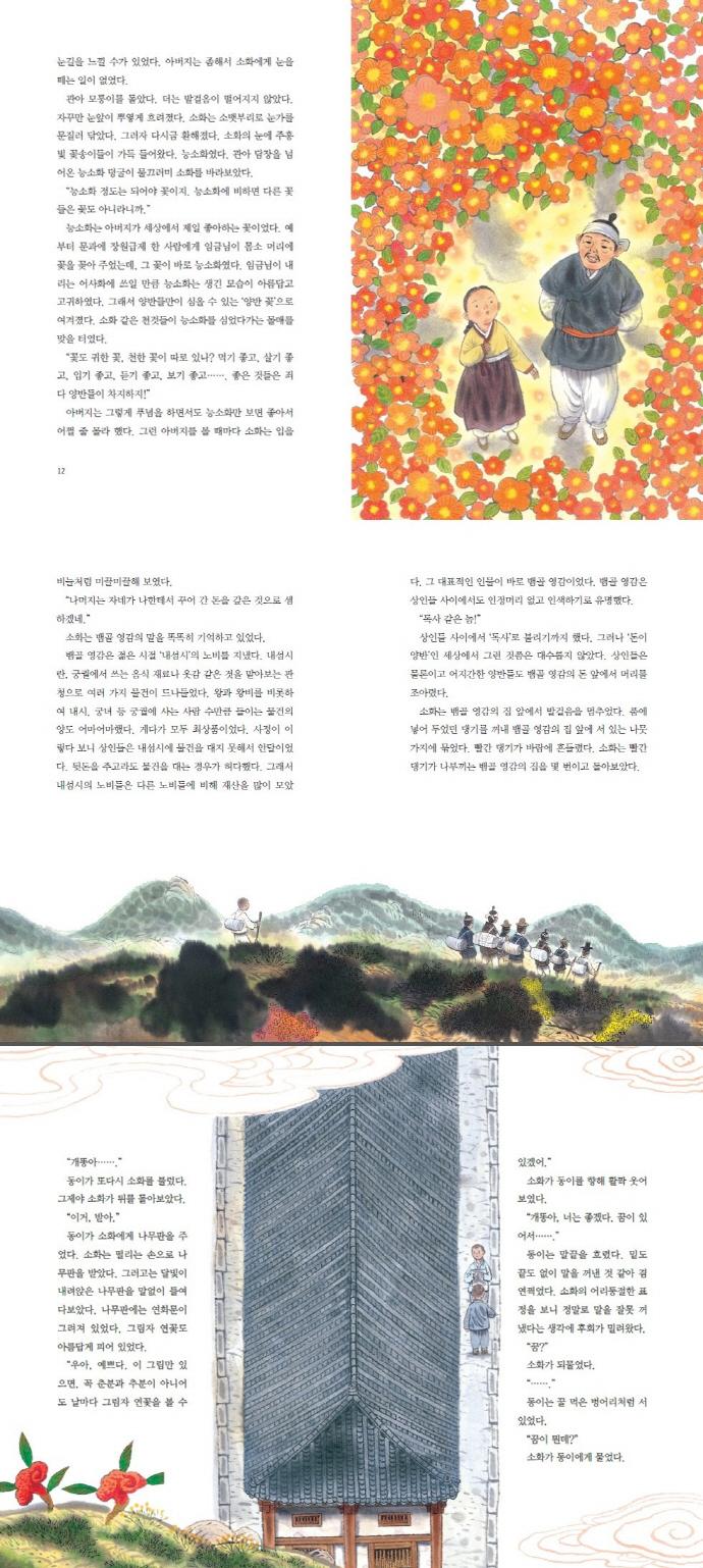 바람을 품은 집(문학의 즐거움 53) 도서 상세이미지