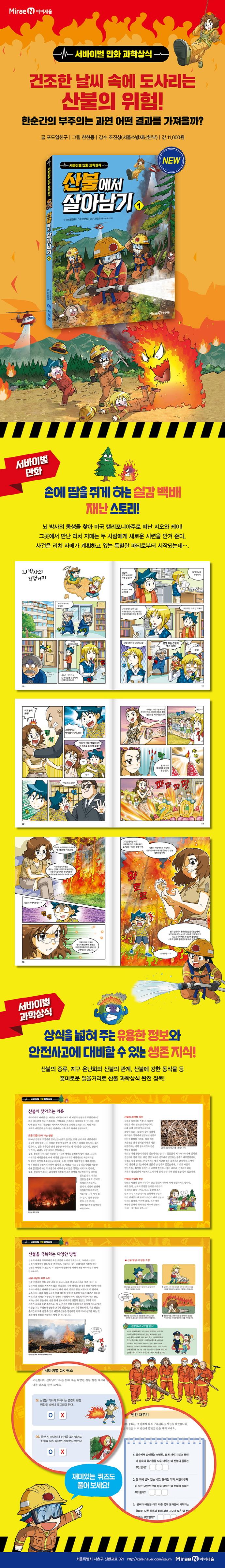 산불에서 살아남기. 1(서바이벌 만화 과학상식 시리즈) 도서 상세이미지
