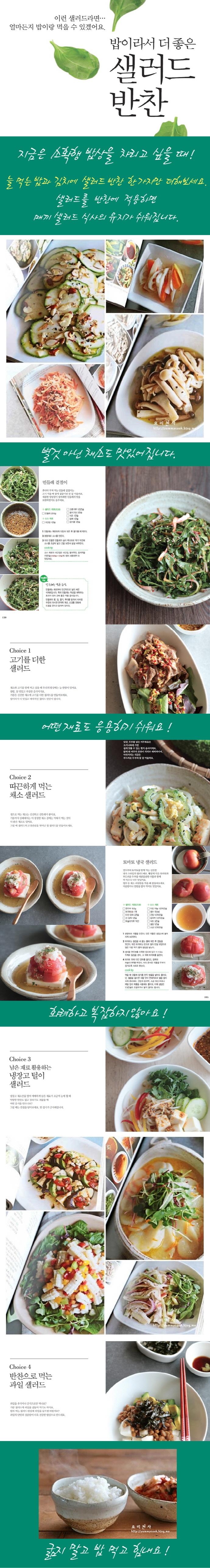 밥이라서 더 좋은 샐러드 반찬(요리천사의 행복밥상 1) 도서 상세이미지
