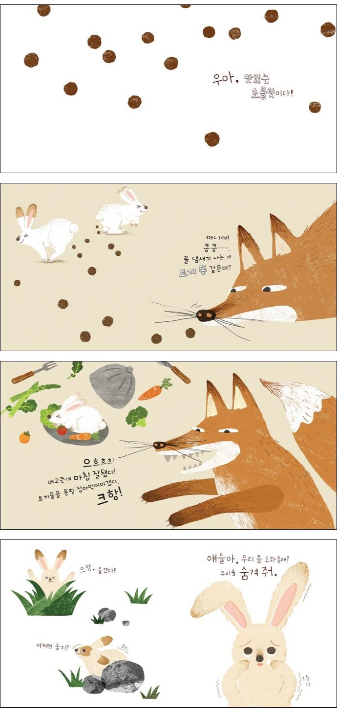 토끼일까?(보드북) 도서 상세이미지