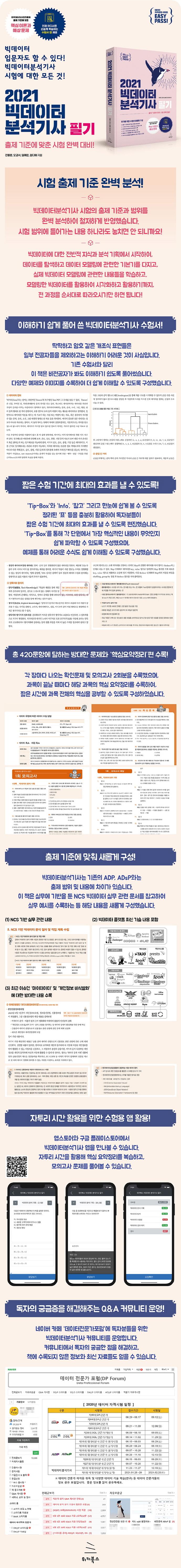 빅데이터분석기사 필기(2021)(이지패스)(위키북스 데이터 자격검정 시리즈 1) 도서 상세이미지