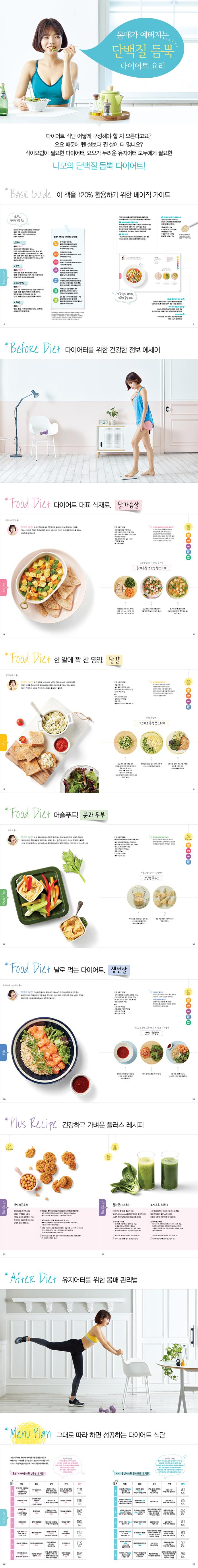 단백질 듬뿍 다이어트 요리(몸매가 예뻐지는) 도서 상세이미지