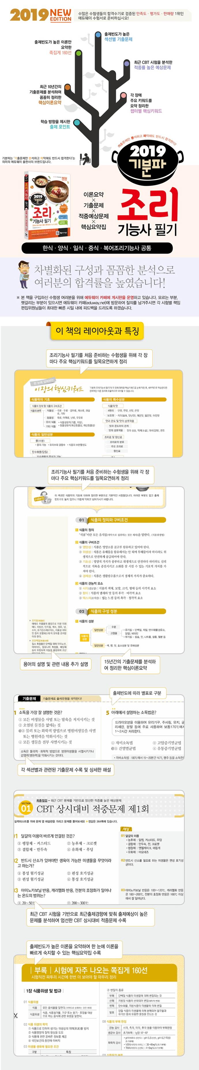 조리기능사 필기(2019)(기분파) 도서 상세이미지
