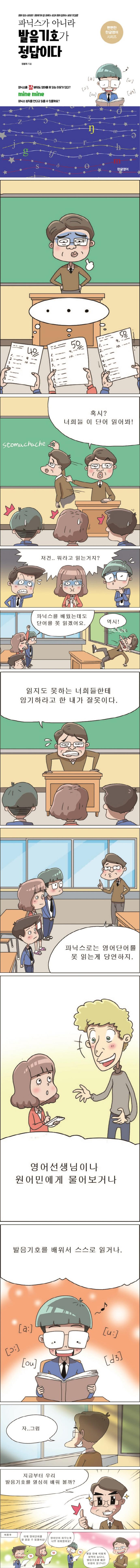파닉스가 아니라 발음기호가 정답이다 도서 상세이미지