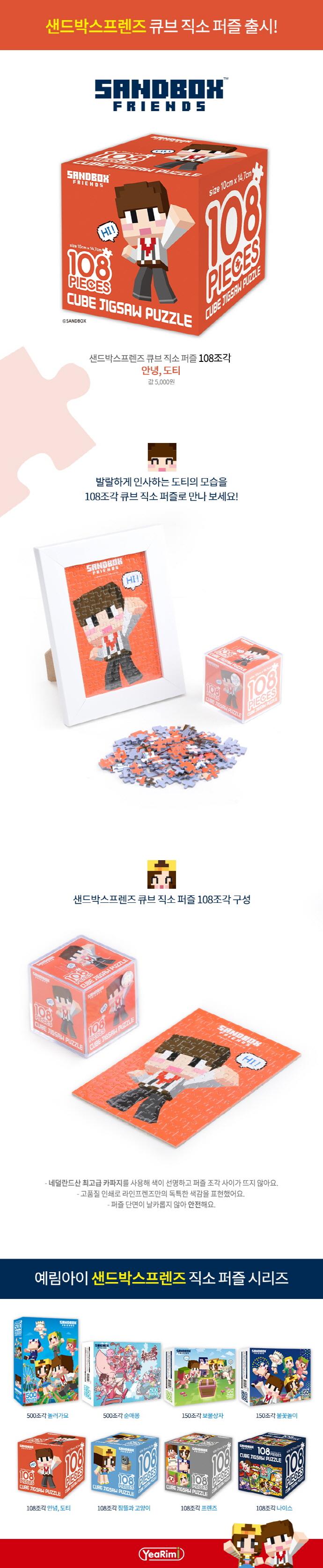 샌드박스프렌즈 큐브 직소 퍼즐 108조각 안녕, 도티(퍼즐) 도서 상세이미지