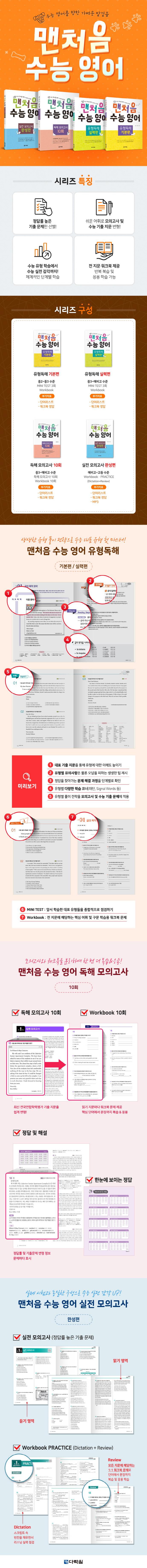 맨처음 수능 영어 유형독해: 실력편 도서 상세이미지