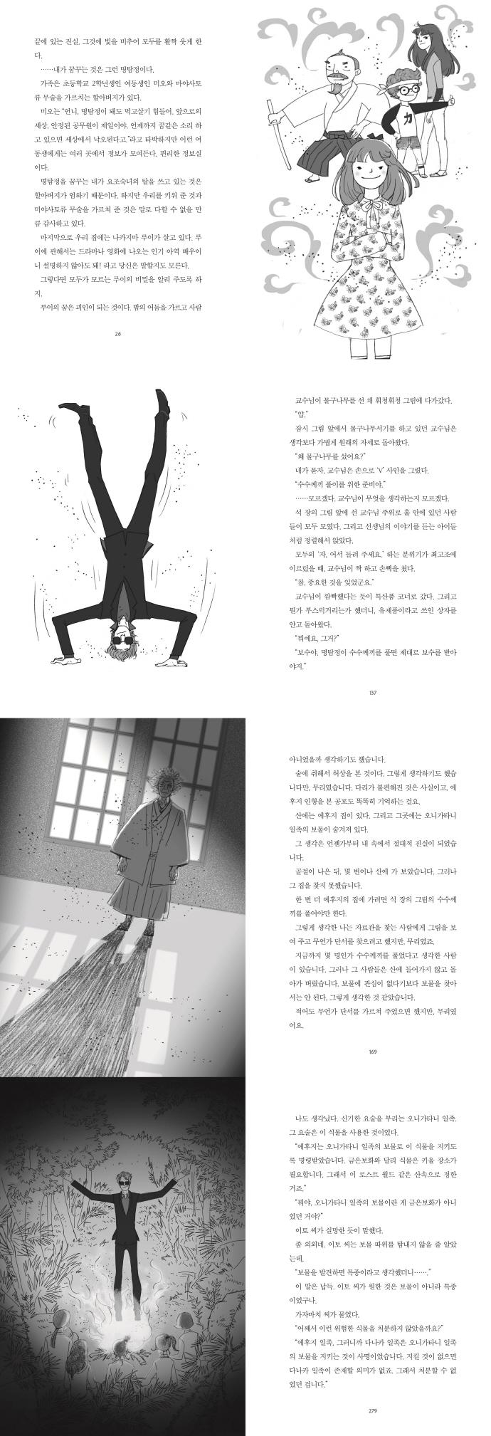 괴짜 탐정의 두번째 사건노트. 3: 명탐정과 봉인된 보물(오랑우탄 클럽 33) 도서 상세이미지