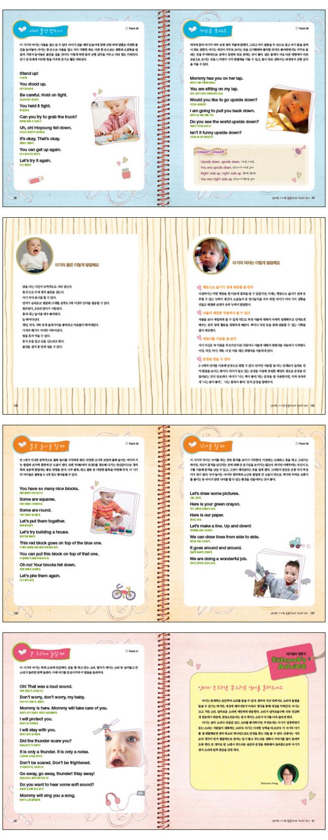 엄마랑 아기랑 톡톡 영어(2판)(MP3CD1장포함)(품격있는 엄마 4) 도서 상세이미지