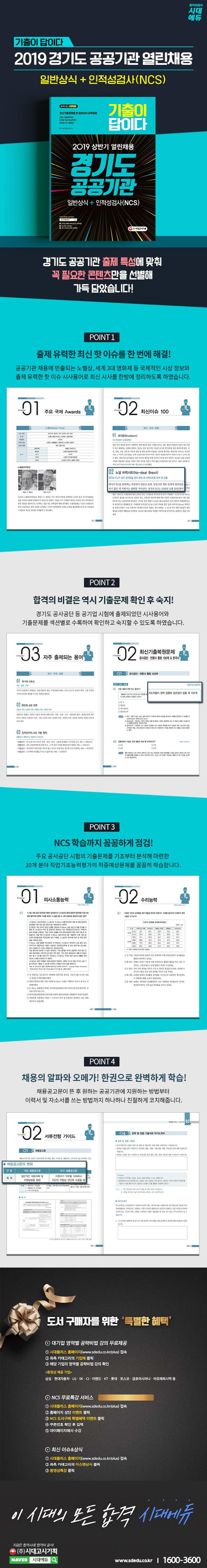 경기도 공공기관 열린채용 일반상식 인적성검사(NCS)(2019 상반기)(시대에듀) 도서 상세이미지