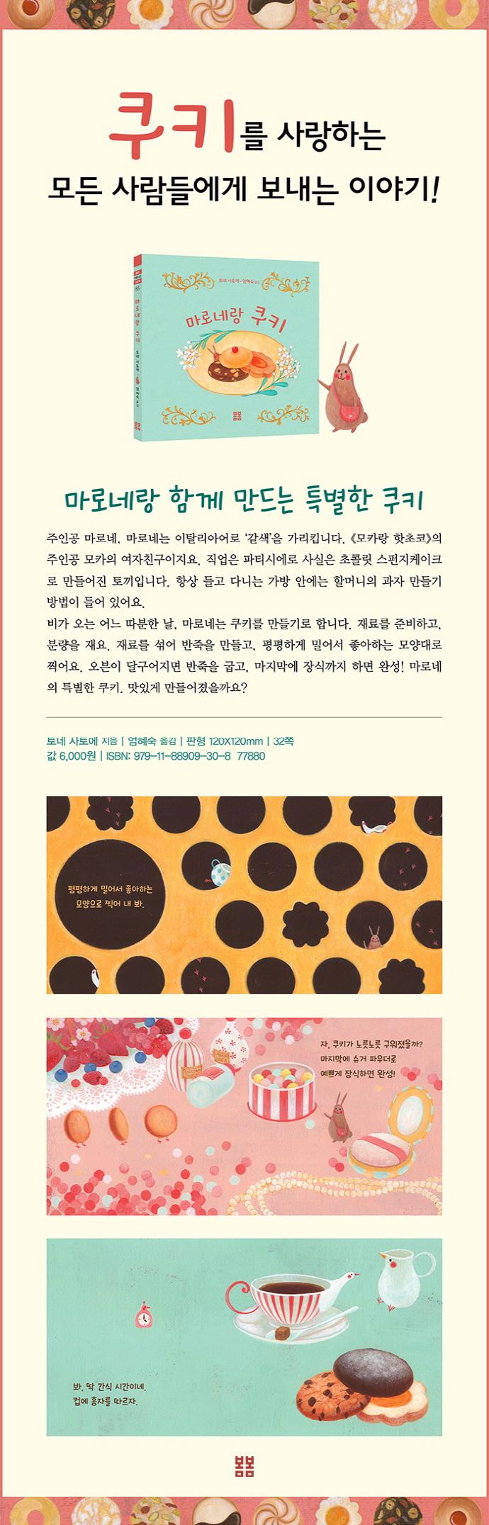 마로네랑 쿠키(아름다운 그림책 85)(양장본 HardCover) 도서 상세이미지