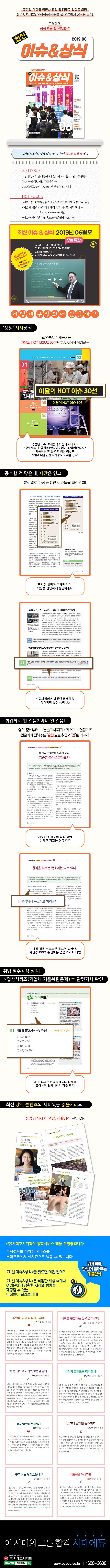 최신 이슈 & 상식(2019 6월호 제148호) 도서 상세이미지