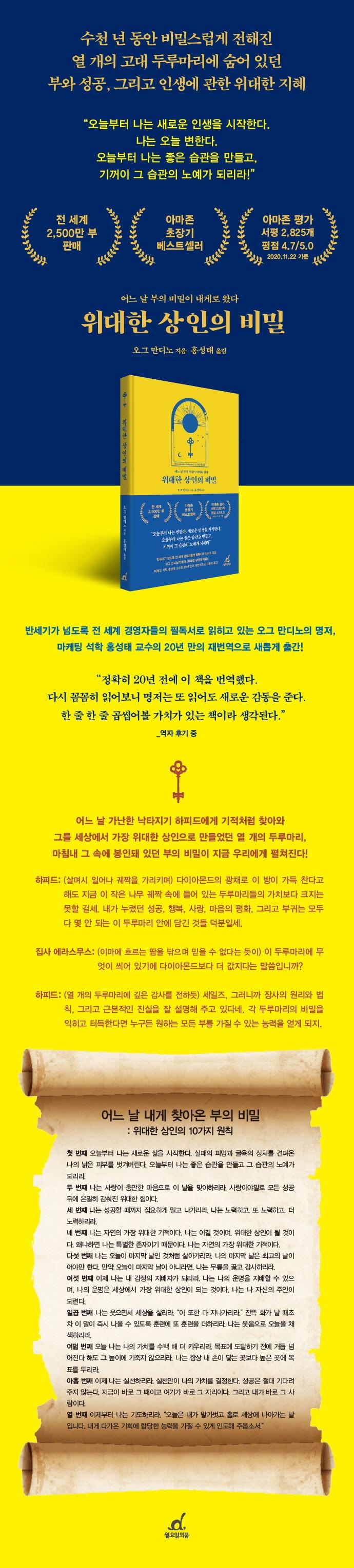 위대한 상인의 비밀(양장본 HardCover) 도서 상세이미지