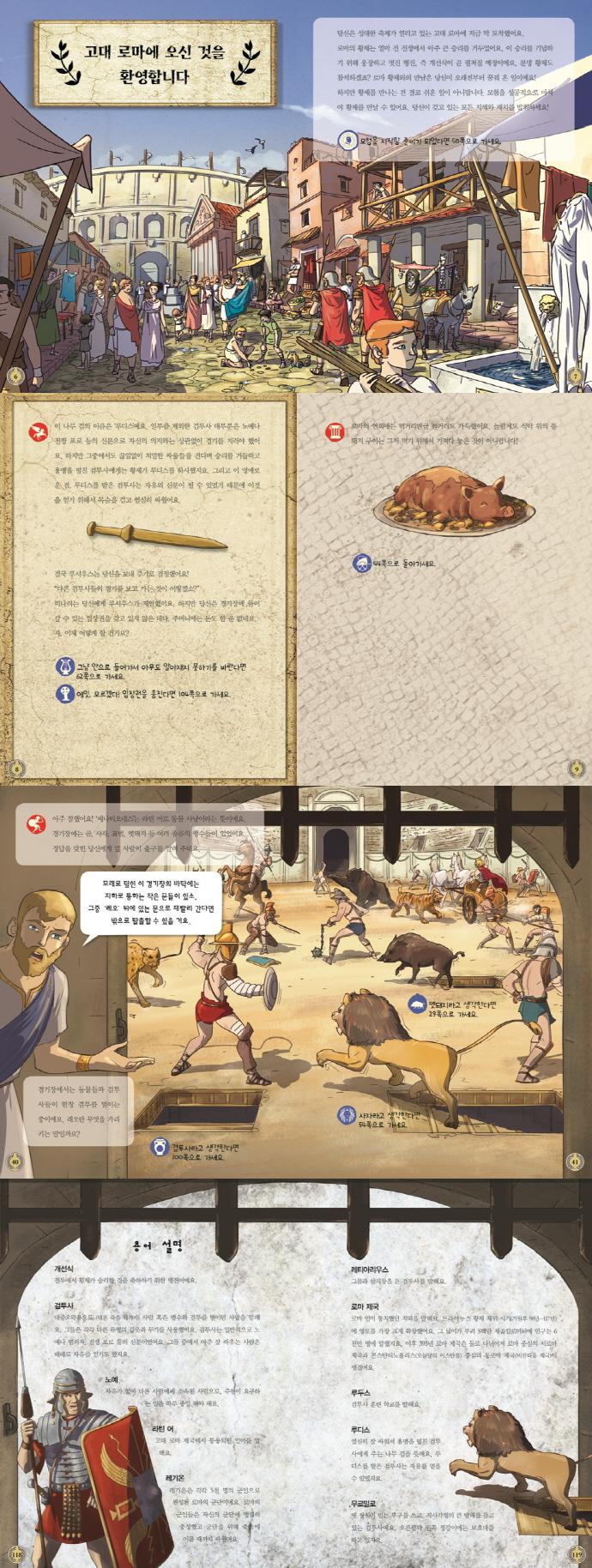 로마 검투사의 결투(History Quest) 도서 상세이미지