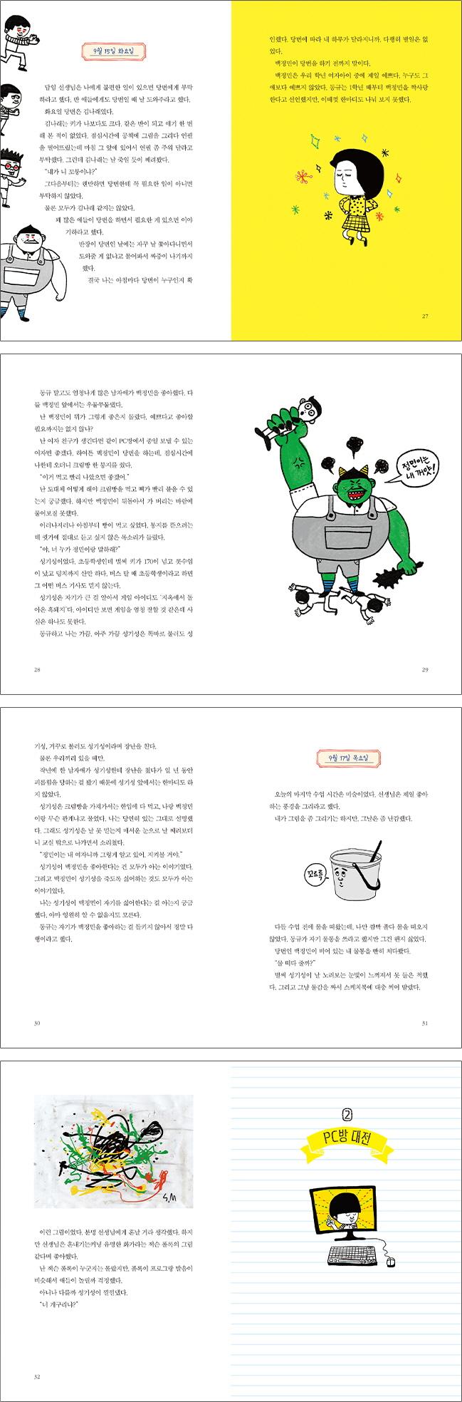 내 다리가 부러진 날(숭민이의 일기 시리즈)(양장본 HardCover) 도서 상세이미지
