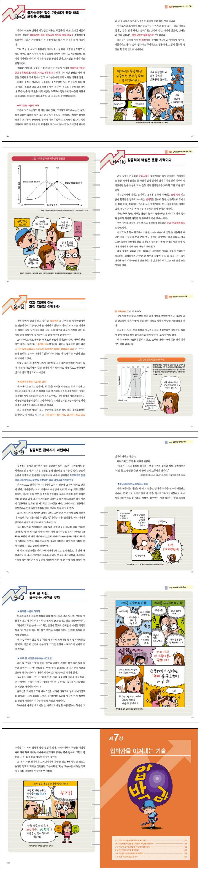 지속력의 비밀(공부 잘하는)(사이언스 Why 시리즈) 도서 상세이미지