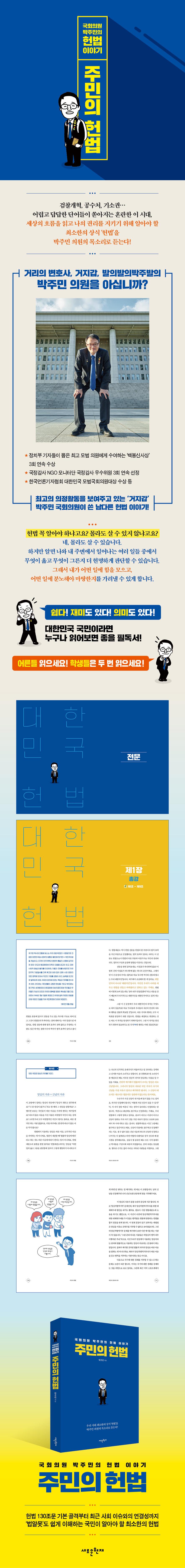 주민의 헌법 도서 상세이미지