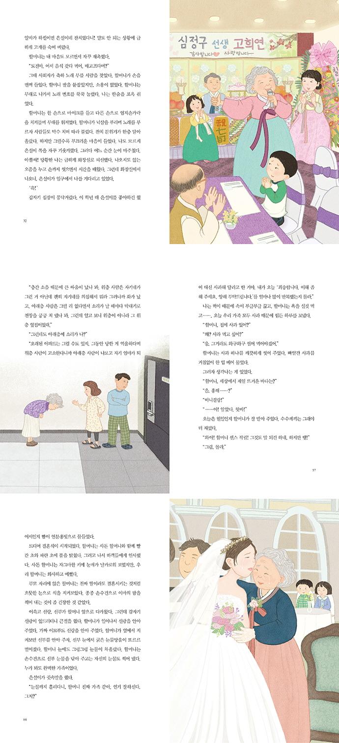 일회용 가족(햇살어린이 74) 도서 상세이미지