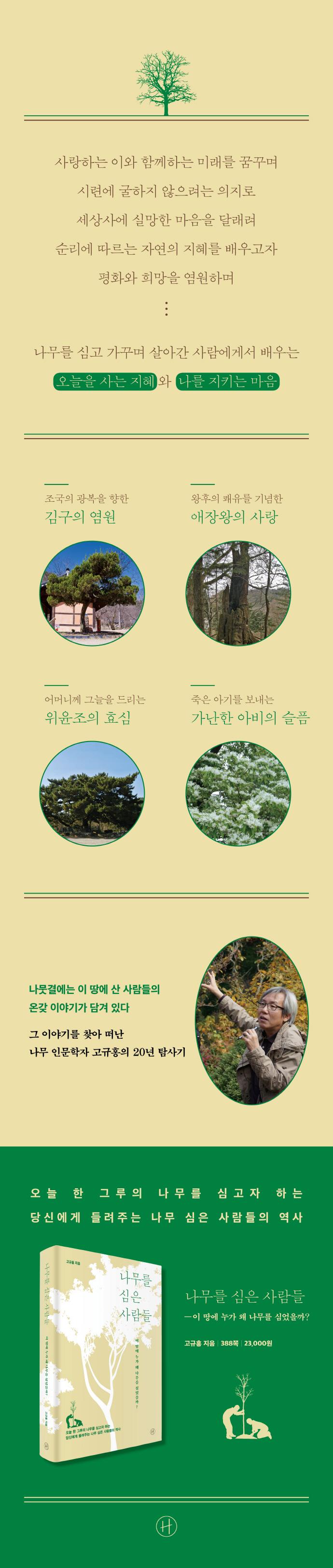 나무를 심은 사람들(양장본 HardCover) 도서 상세이미지