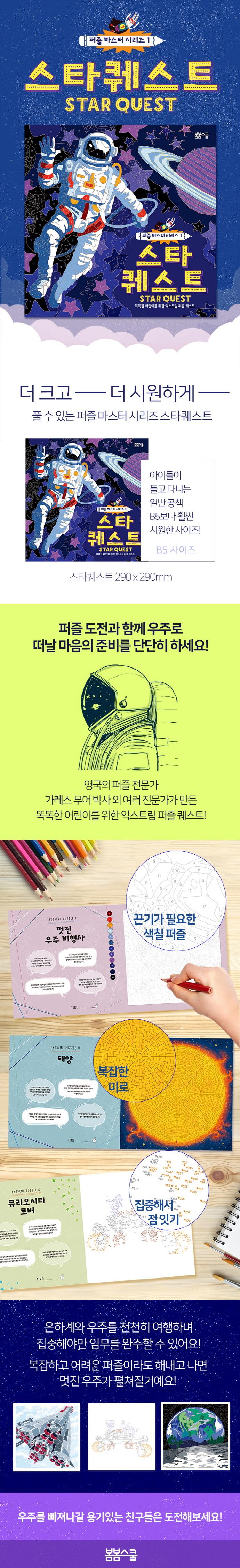 스타 퀘스트(퍼즐 마스터 시리즈 1) 도서 상세이미지