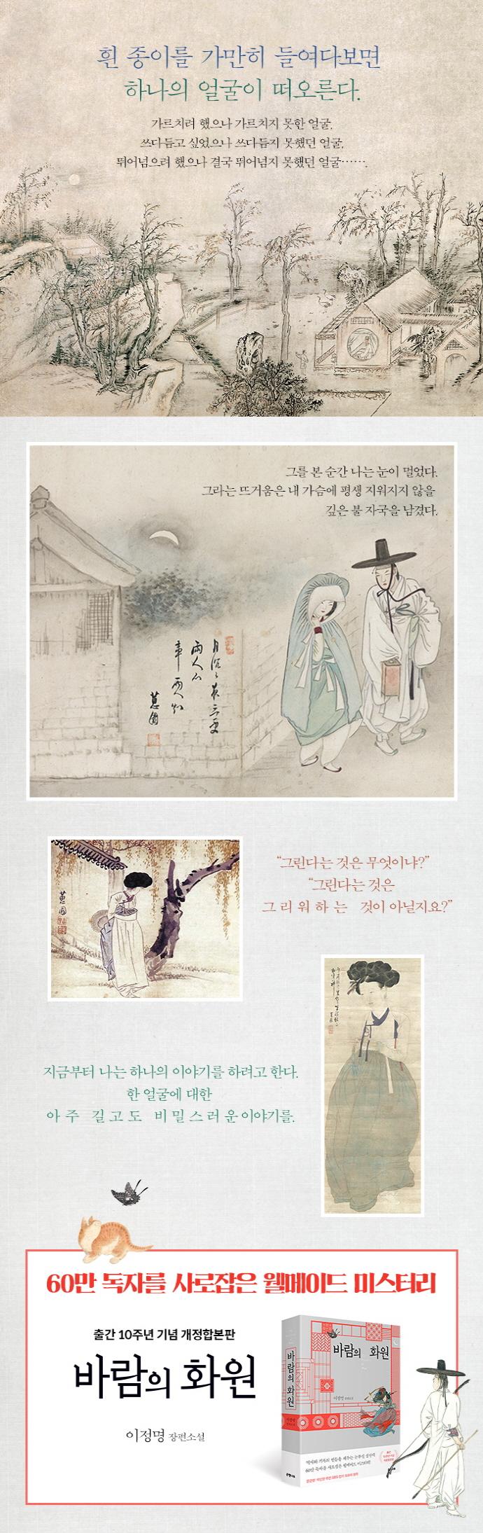 바람의 화원(출간 10주년 기념 개정합본판) 도서 상세이미지