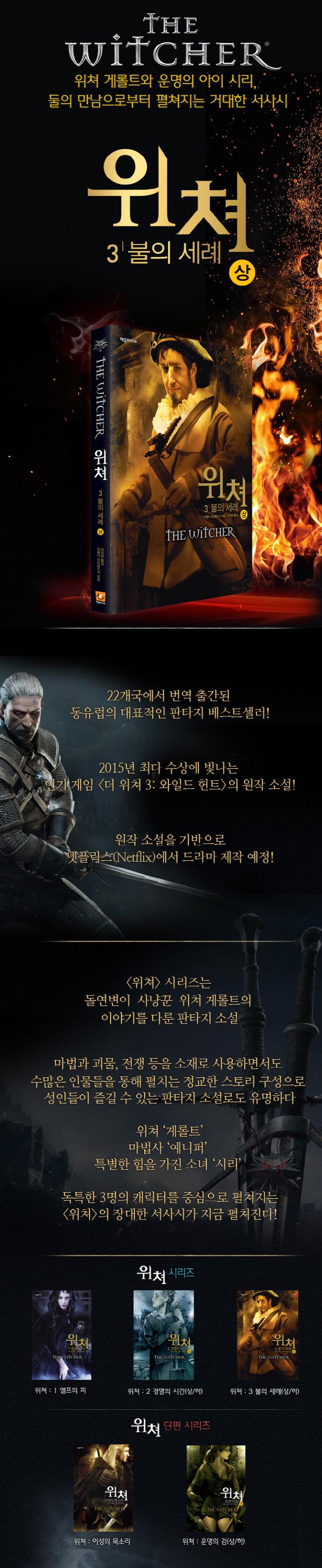 위쳐: 3 불의 세례 (상) 도서 상세이미지