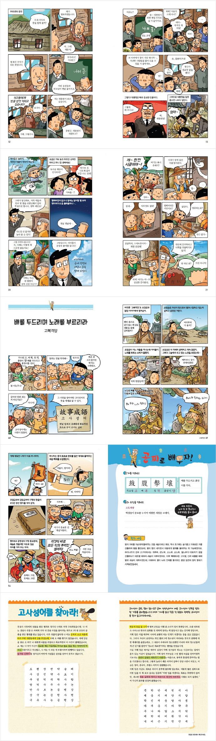 고사성어의 숨은 뜻을 찾아라 2   내가 나라를 구할 수 있다고  (길벗스쿨 어린이 지식교양 만화 도서 상세이미지