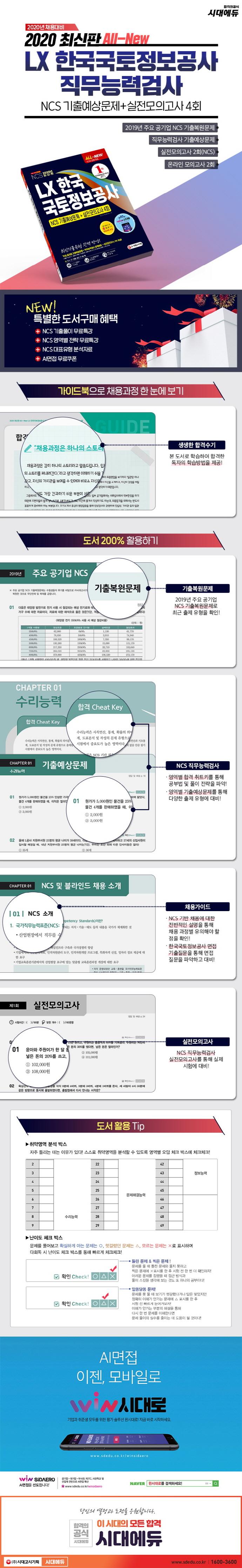 LX 한국국토정보공사 NCS 기출예상문제+실전모의고사 4회(2020) 도서 상세이미지