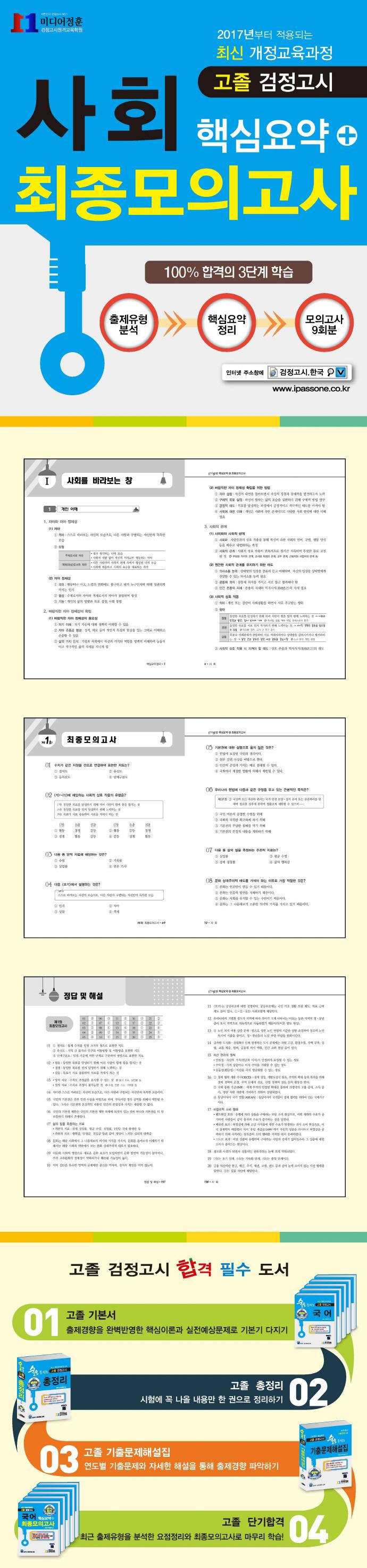 사회 핵심요약 + 최종모의고사(2018)(단기합격 고졸 검정고시) 도서 상세이미지