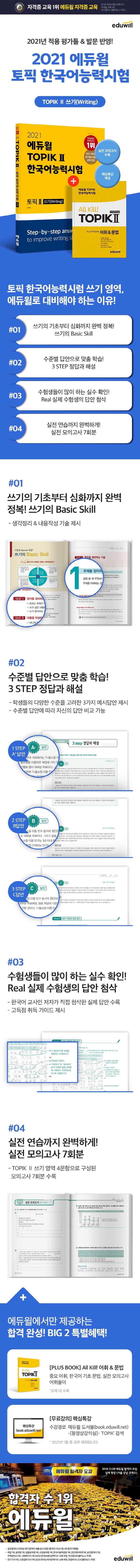 토픽 한국어능력시험 TOPIK 2 쓰기(2021)(에듀윌) 도서 상세이미지