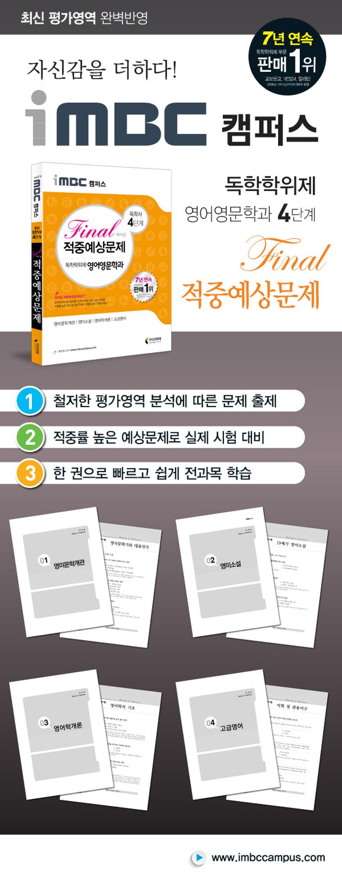 독학학위제 독학사 영어영문학과 4단계 Final(파이널) 적중예상문제(iMBC 캠퍼스) 도서 상세이미지