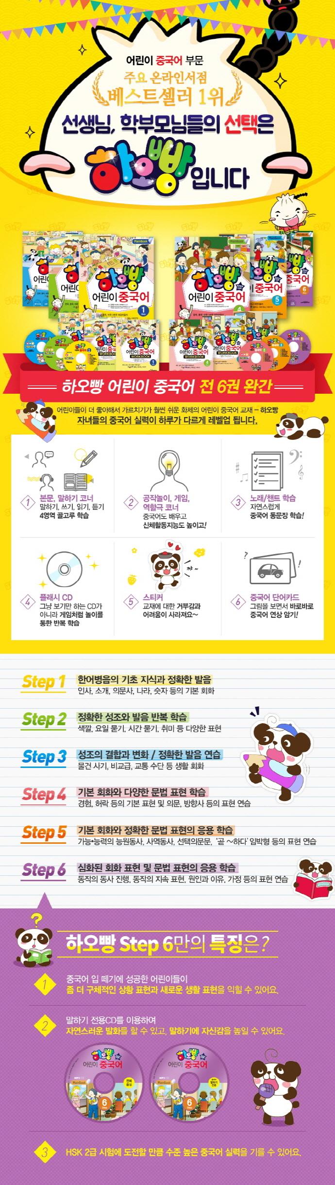 어린이 중국어 Step. 6(Work Book)(하오빵)(CD1장포함) 도서 상세이미지