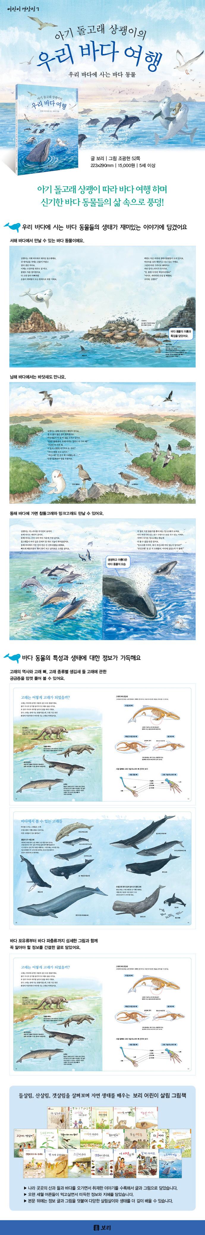 우리 바다 여행(아기 돌고래 상괭이의)(어린이 갯살림 7)(양장본 HardCover) 도서 상세이미지