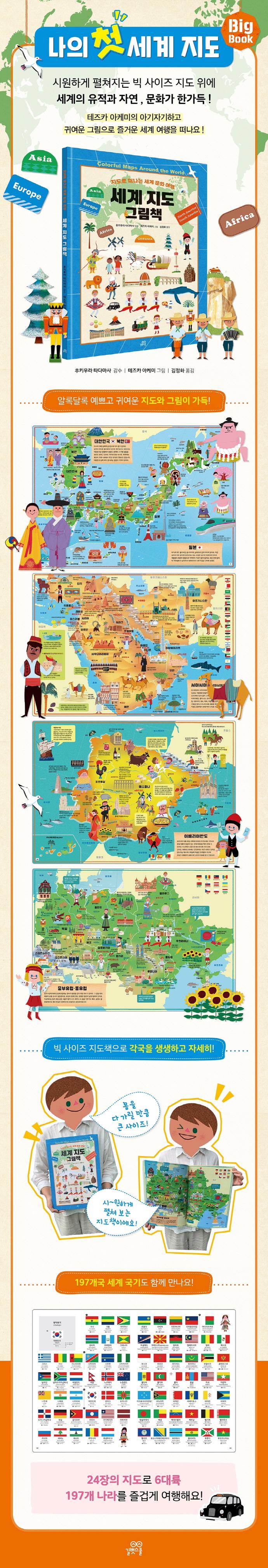세계 지도 그림책(양장본 HardCover) 도서 상세이미지