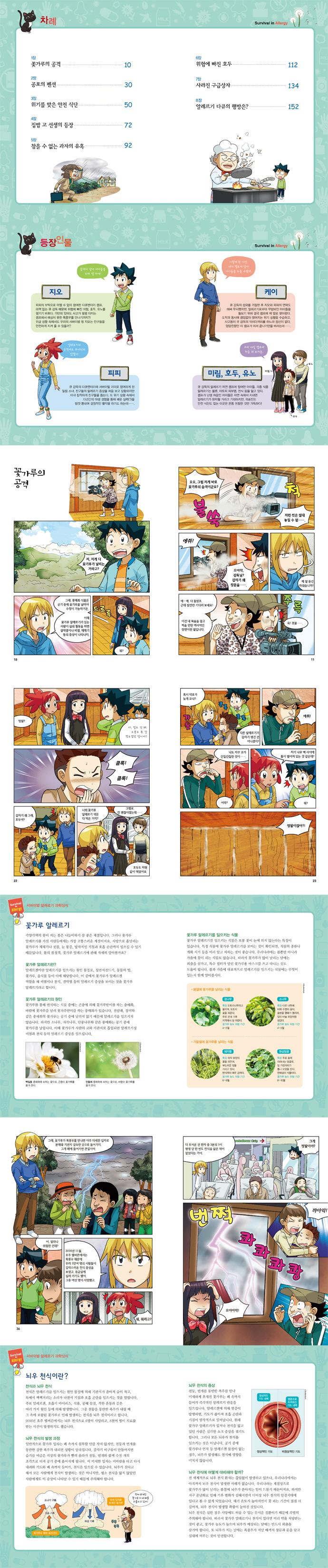 알레르기에서 살아남기. 2(서바이벌 만화 과학상식 시리즈) 도서 상세이미지