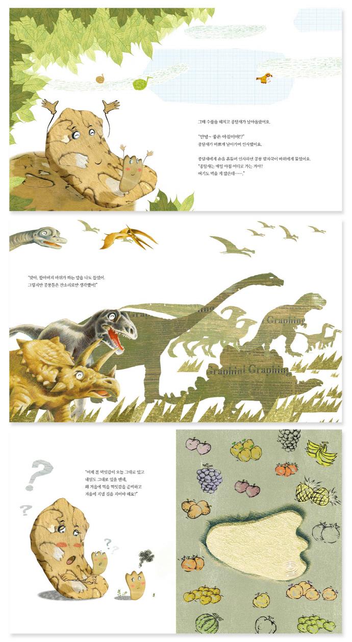 공룡 발자국의 비밀(사물의 비밀)(양장본 HardCover) 도서 상세이미지