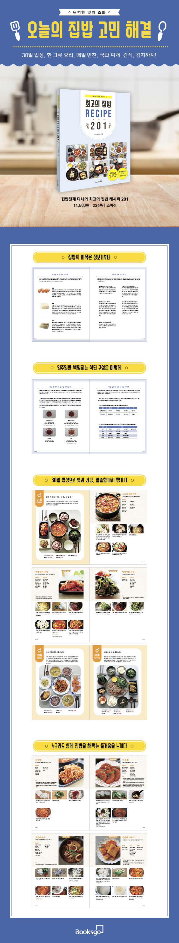 집밥천재 디니의 최고의 집밥 레시피 201 도서 상세이미지