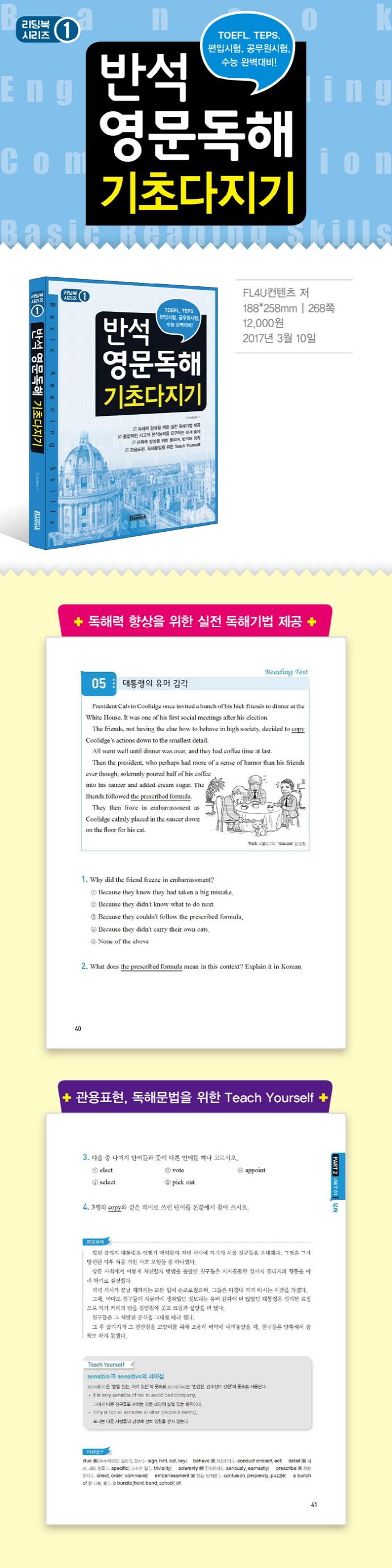 반석 영문독해 기초다지기(리딩북 시리즈 1) 도서 상세이미지