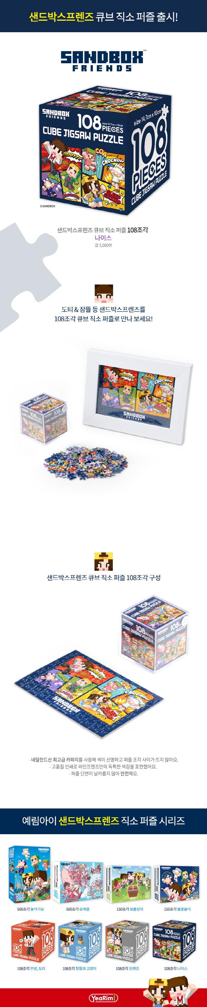 샌드박스프렌즈 큐브 직소 퍼즐 108조각 나이스(퍼즐) 도서 상세이미지