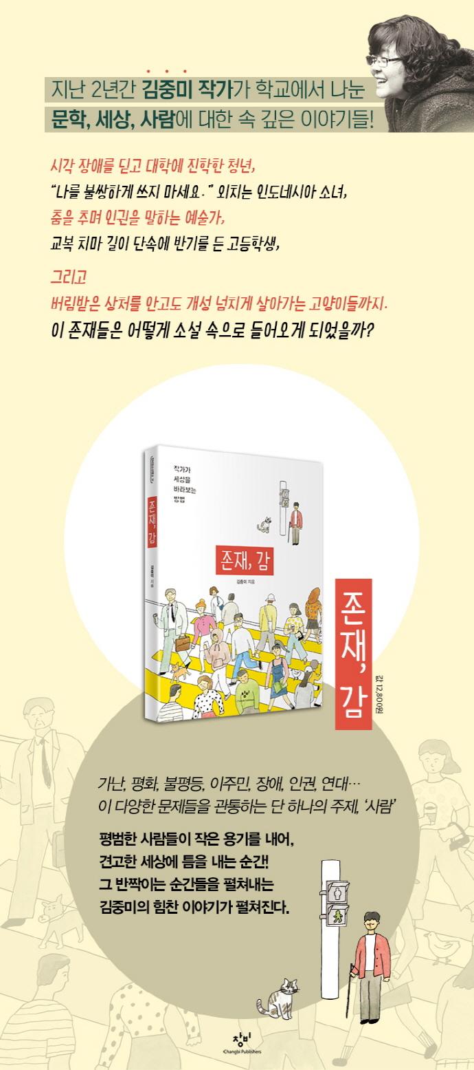 존재, 감(창비청소년문고 31) 도서 상세이미지