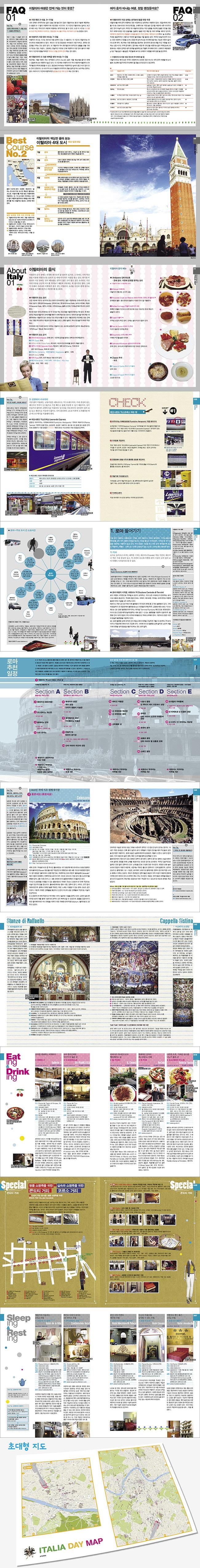 이탈리아 데이(2014-2015)(개정판)(테라 s 데이 시리즈 1) 도서 상세이미지