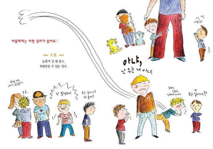 아들 인권 선언(우리 가족 인권 선언 2)(양장본 HardCover) 도서 상세이미지