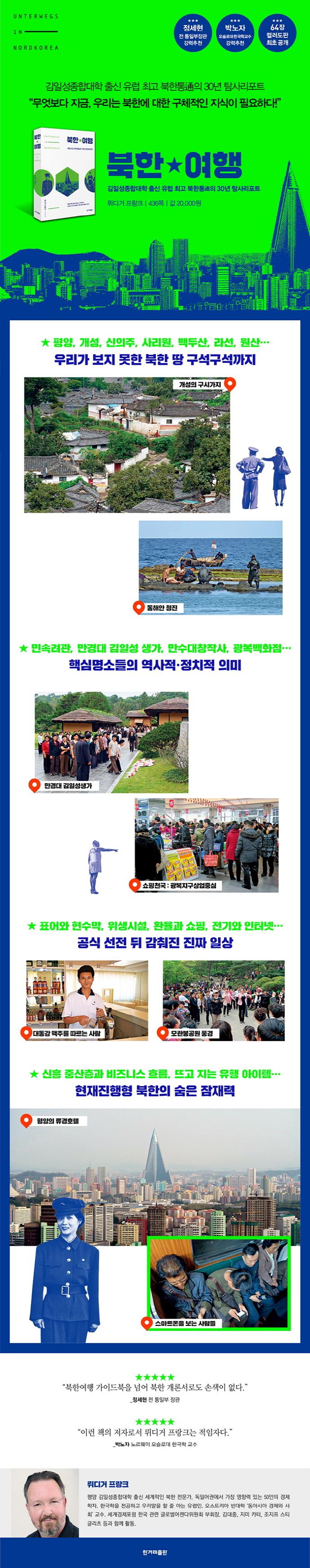 북한여행 도서 상세이미지